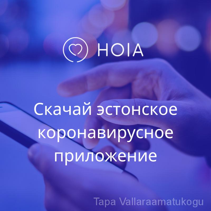 5_HOIA_RUS_06